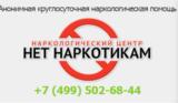 Наркологический Центр «Нет Наркотикам»
