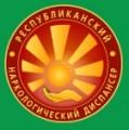 Наркологический диспансер в Кызыле
