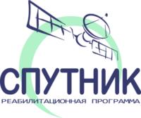 Реабилитационный центр «Спутник»